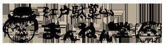 江戸駄菓子のまんねん堂(萬年堂)  浅草下町のお土産に 子供に喜ばれる 通販 詰め合せ