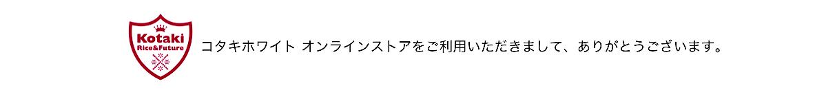 「希少米 コタキホワイト」オンラインストア