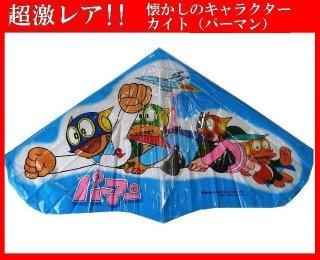 キャラクターカイト(凧) パーマン 【デッドストック】