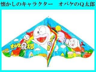 キャラクターカイト(凧) オバケのQ太郎 【デッドストック】