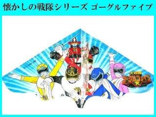 キャラクターカイト(凧) 戦隊シリーズ ゴーグルファイブ【デッドストック】