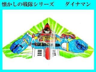 キャラクターカイト(凧) 戦隊シリーズ 科学戦隊ダイナマン【デッドストック】