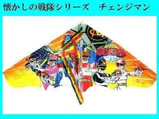 キャラクターカイト(凧) 電撃戦隊チェンジマン【デッドストック】