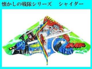 キャラクターカイト(凧) 宇宙刑事シャイダー【デッドストック】
