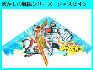 キャラクターカイト(凧) 巨獣特捜ジャスピオン【デッドストック】
