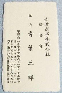 活版印刷名刺(耳付き和紙「鳥の子」)[100枚]