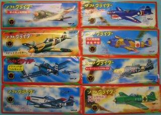 ソフトグライダー(全8種セット)