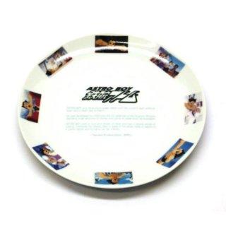 アストロボーイ・鉄腕アトム プレート 皿 19.5cm