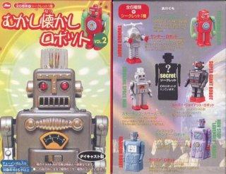 むかし懐かしロボット VOL.2 (6種セット)