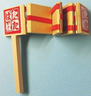 ぱたぱた(木製)