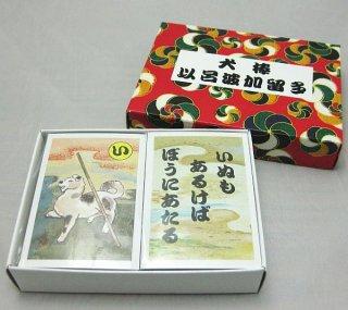 犬棒以呂波加留多(犬棒かるた/犬棒カルタ/いぬぼうかるた)