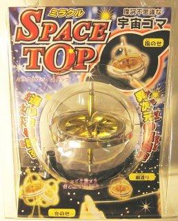 宇宙コマ(宇宙ゴマ)SPACE TOP (スペーストップ)