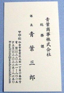 活版印刷名刺(厚口・白銀)