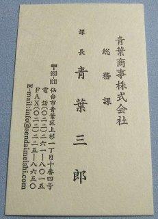 活版印刷名刺(和紙名刺)《柳》