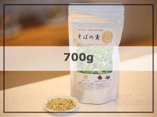 蕎麦の実国産無農薬(大分産)700g抜き実