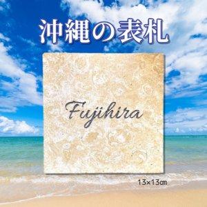 琉球石灰岩の表札 沖縄産 陶板 おしゃれ NO-2 13cm×13cm