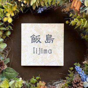 琉球石灰岩の表札 沖縄産 陶板 おしゃれ NO-2 中サイズ
