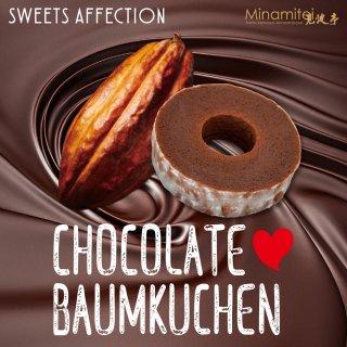 【バレンタインデーにおすすめ】チョコレートバウムクーヘン