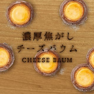 濃厚焦がしチーズバウム 6個入 冷凍便