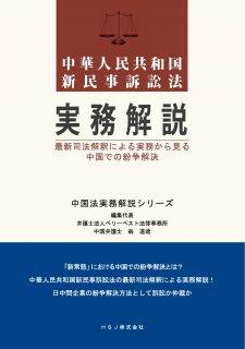 中華人民共和国新民事訴訟法 実務解説(日中対訳)