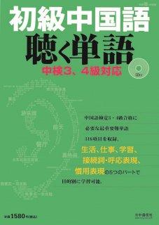 初級中国語 聴く単語(96号)