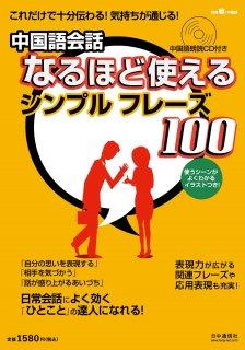 中国語会話 なるほど使えるシンプルフレーズ100(105号)