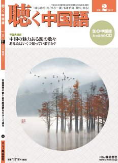 月刊『聴く中国語』2017年2月号(182号)—映画監督 管虎