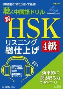 聴く中国語ドリル 新HSK4級(111号)