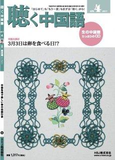 月刊 聴く中国語 2017年4月号(184号)—弁護士 翁道逵