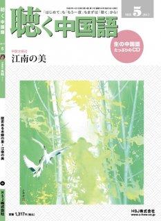 月刊『聴く中国語』2017年5月号(185号)—水墨画家 馬艶