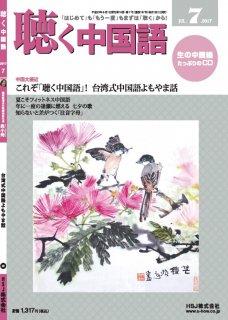 月刊『聴く中国語』2017年7月号(187号)—美容関連会社取締役副社長 呉小玲