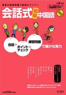 会話式初級中国語(81号)