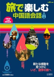 旅で楽しむ中国語会話 第2弾(74号)