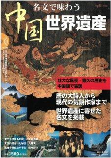 名文で味わう 中国世界遺産(59号)
