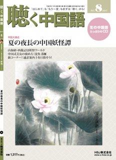 月刊『聴く中国語』2017年8月号(188号)—香港衛星テレビ東京支局長 李海