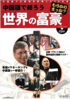 中国語で知ろう 世界の富豪(45号)