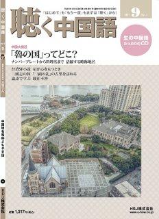 月刊『聴く中国語』2017年9月号(189号)—翻訳会社代表取締役 大羽りん