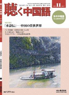 月刊『聴く中国語』2017年11月号(191号)—女優 田中千絵