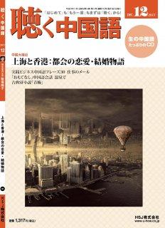 月刊『聴く中国語』2017年12月号(192号)—糖尿病専門医師 飯塚陽子