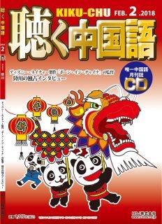 月刊『聴く中国語』2018年2月号(194号)—映画監督陸川