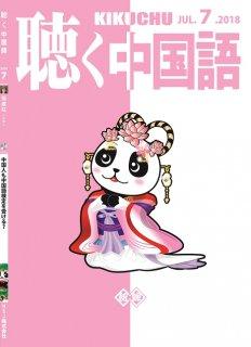 KIKUCHU 月刊『聴く中国語』 2018年7月号(199号)ー張建紅 行政書士