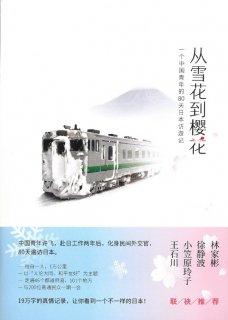 SOLD OUT【在庫僅か!】雪花から桜になるまで 中国青年の80日間日本訪遊記
