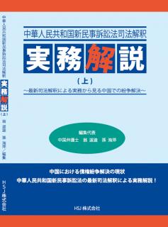 中華人民共和国新民事訴訟法司法解釈 実務解説(上)(日中対訳)