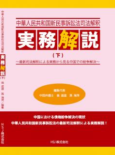 中華人民共和国新民事訴訟法司法解釈 実務解説(下)(日中対訳)