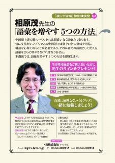 『聴く中国語』特別講演会第1弾相原茂先生の「語彙を増やす5つの方法」(一般)