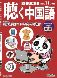 KIKUCHU 月刊『聴く中国語』 2018年11月号(203号)ー舞踏家・ダンサー 蘇雪氷