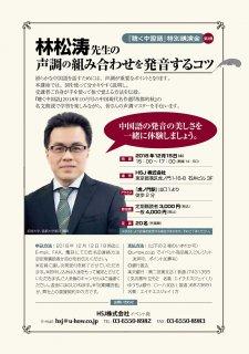 『聴く中国語』特別講演会第3弾林松涛先生の「声調の組み合わせを発音するコツ」(一般)
