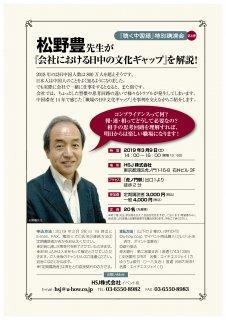 『聴く中国語』特別講演会第4弾松野豊先生の「会社における日中の文化ギャップ」(一般)