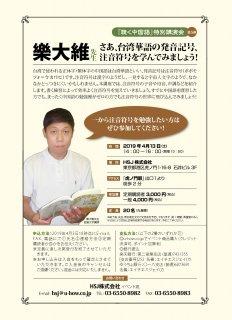 〜追加募集!!〜『聴く中国語』特別講演会第5弾樂大維先生の「さあ、台湾華語の発音記号、注音符号を学んでみましょう!」(一般)
