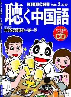 KIKUCHU 月刊『聴く中国語』 2019年3月号(207号)ー昆劇役者 黎安
